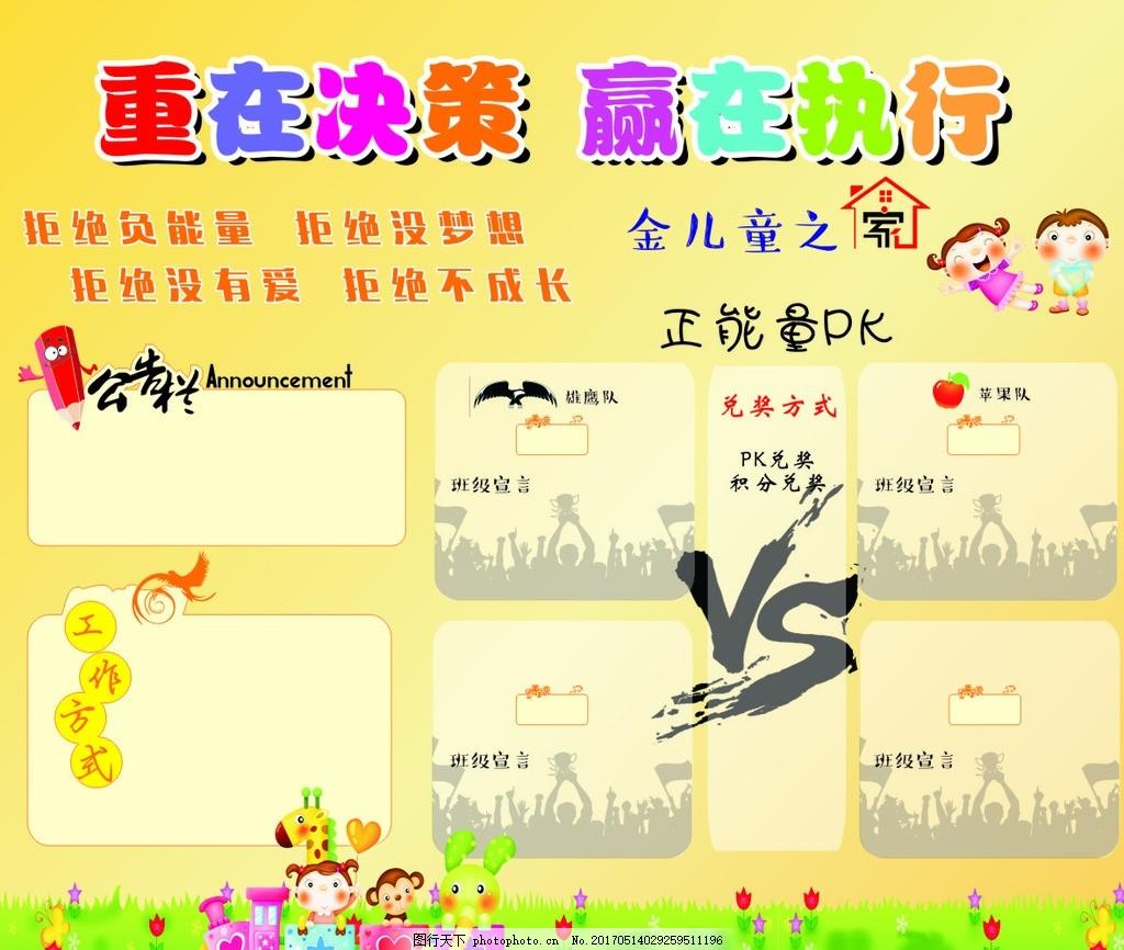 卡通汽车 长颈鹿 幼儿园背景 画笔 vs 奖杯 设计 广告设计 招贴设计
