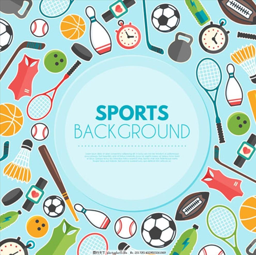 运动会球类项目海报