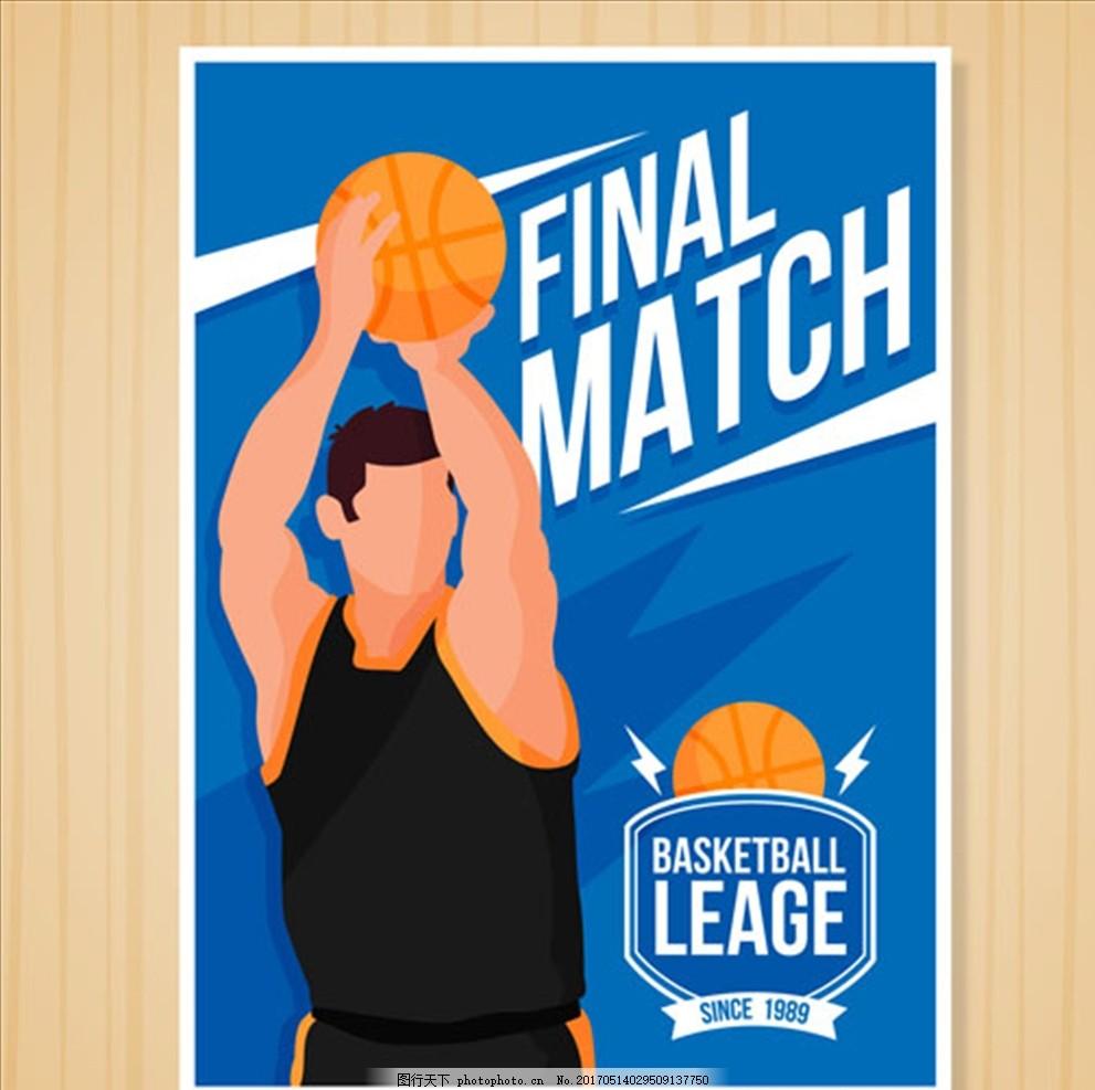 投篮篮球比赛培训俱乐部海报 篮球海报 篮球赛海报 校园篮球比赛