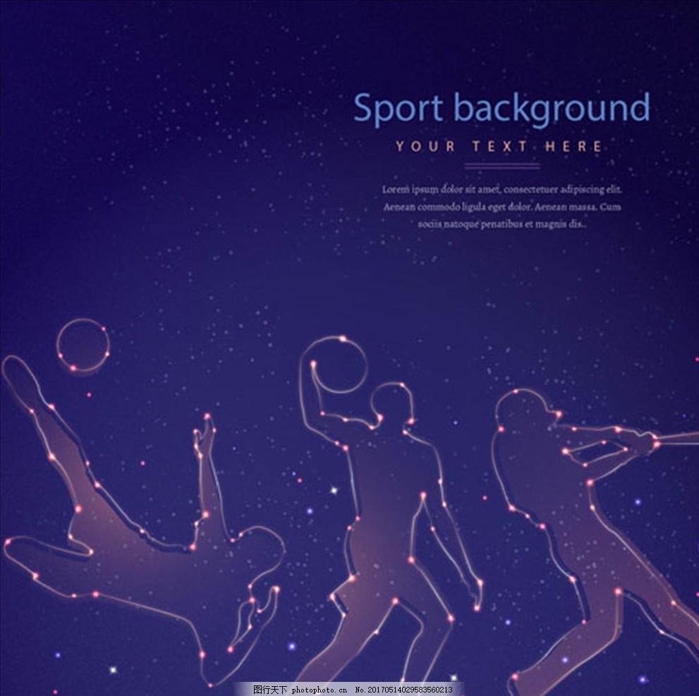 体育海报手绘图片初中