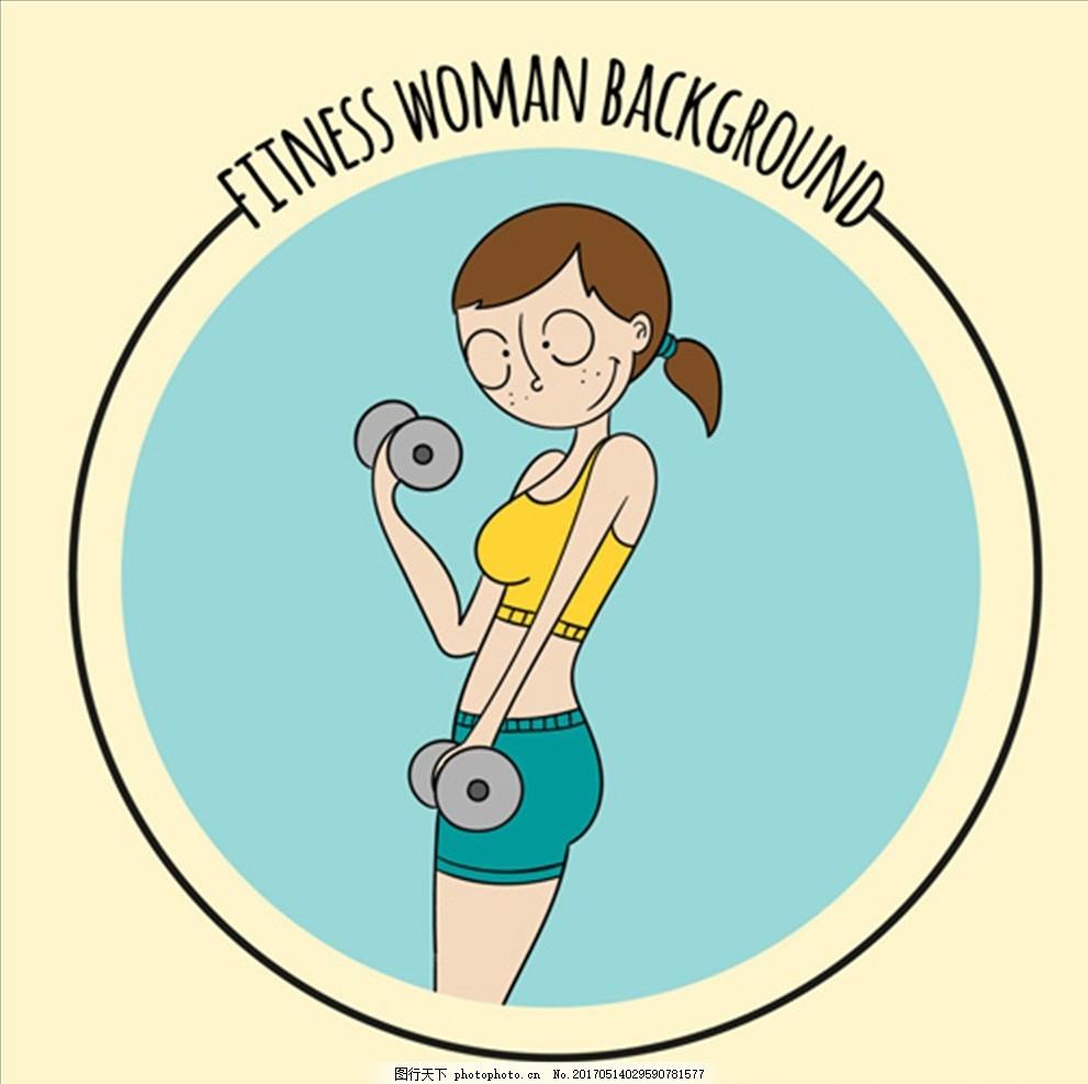 卡通女子减肥健身健美插图
