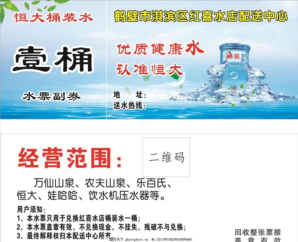 恒大桶装水 水票 桶装水 送水 卡片 设计 广告设计 名片卡片 cdr