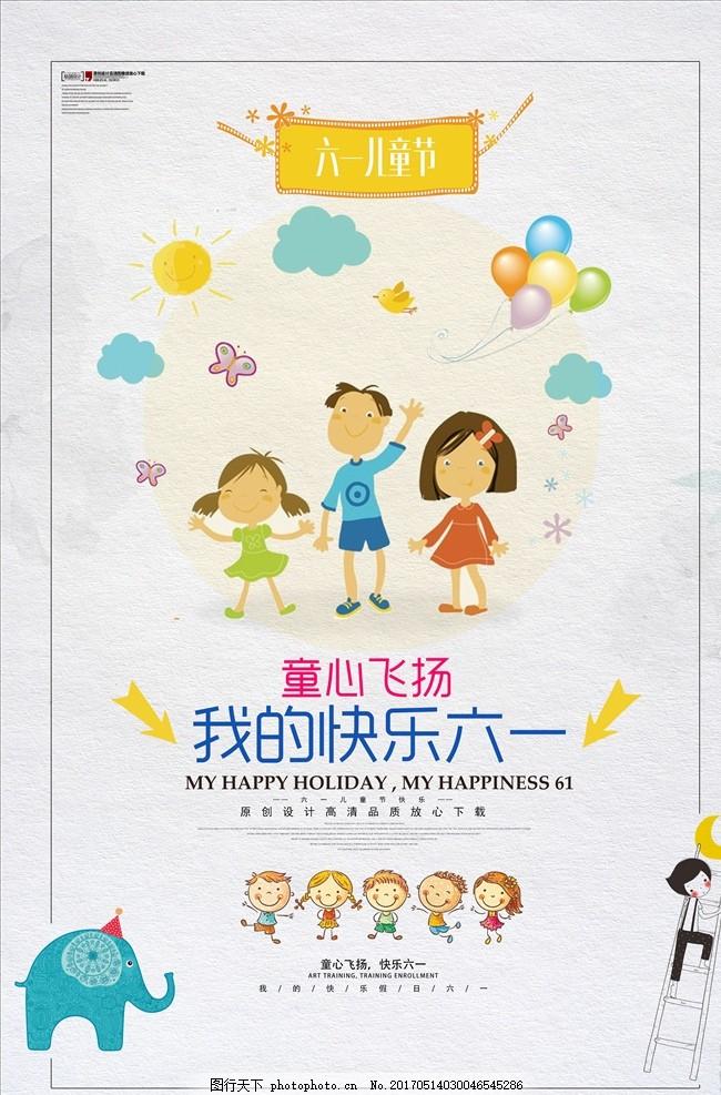 养生堂pop手绘海报_六一儿童节手绘pop海报图片展示_六一儿童节手绘pop海报图片下载