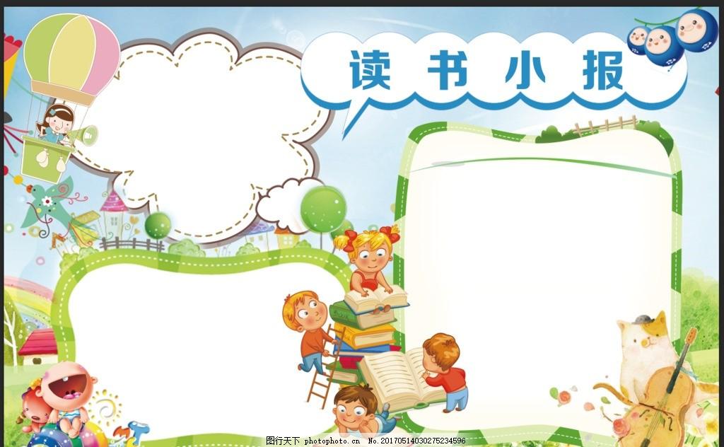 学校文化墙 校园文化 幼儿园展板 文化墙 学校展板 幼儿园异形 展板