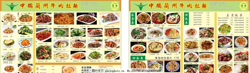 兰州牛肉拉面A3菜单 高清菜图 颜色多样 清真 各种菜品 菜单菜谱