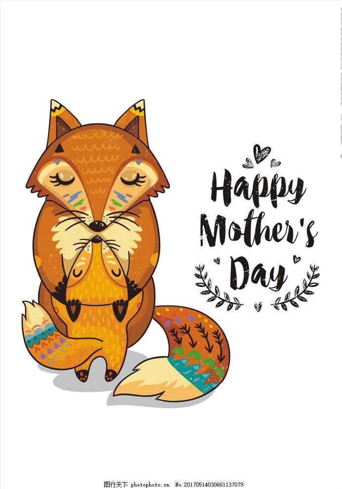 童装印花 潮流服装印花 潮牌设计 母亲节 妈妈 母爱 卡通动物 动物
