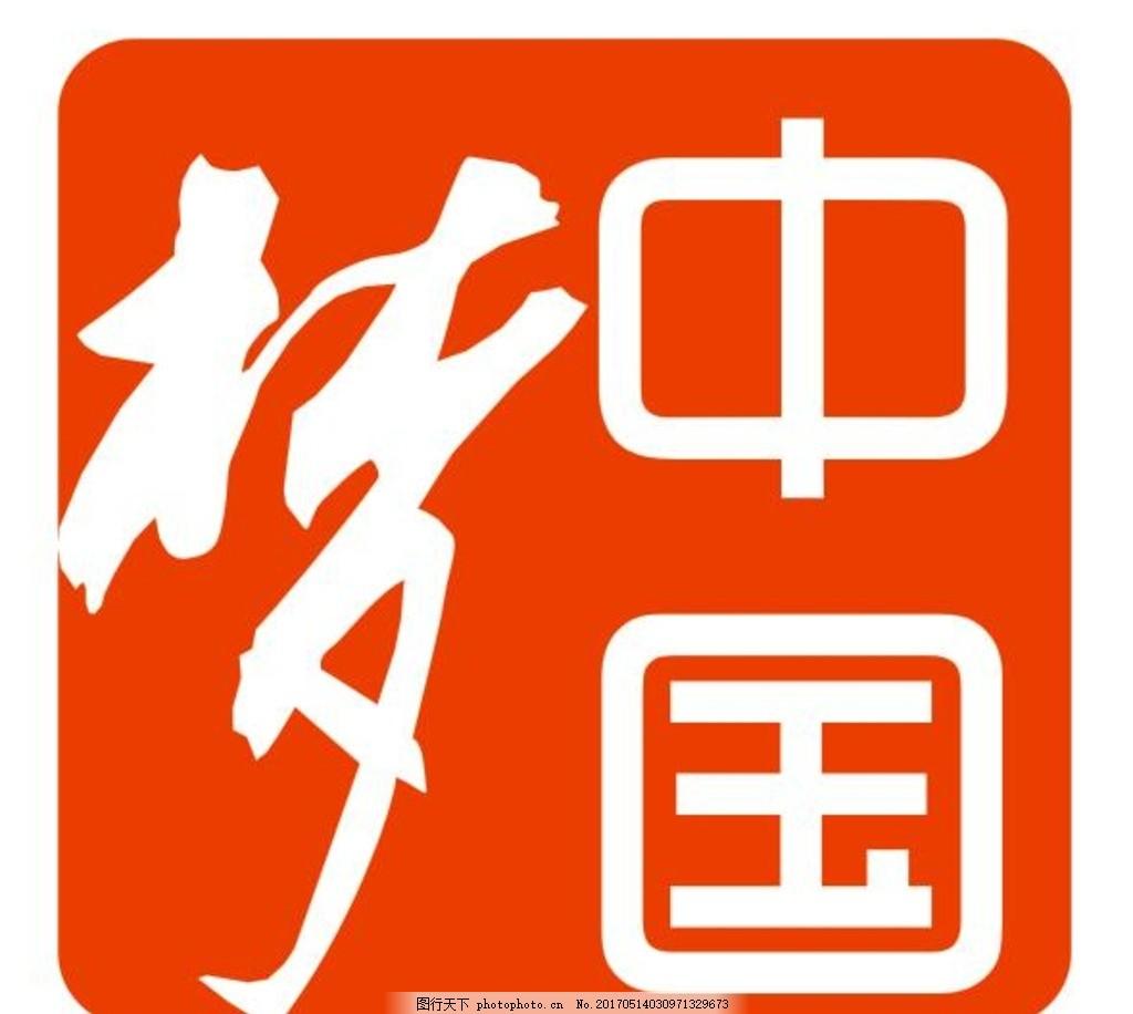中国梦字矢量图