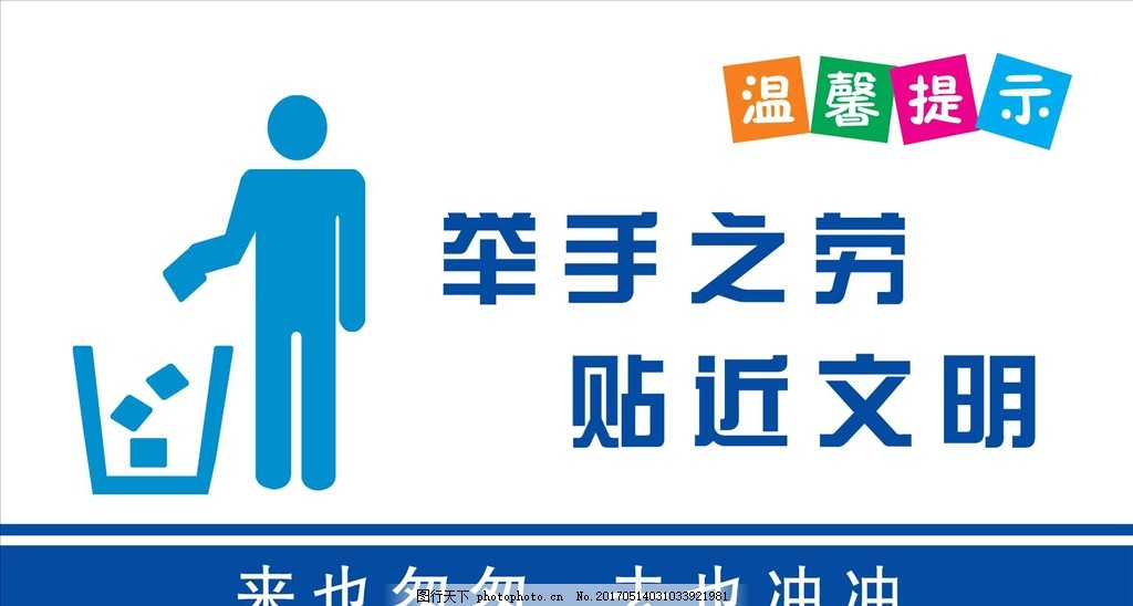 卫生间标语 手冲一冲 举手之劳 干净又轻松 厕所标识 卫生间标识图片