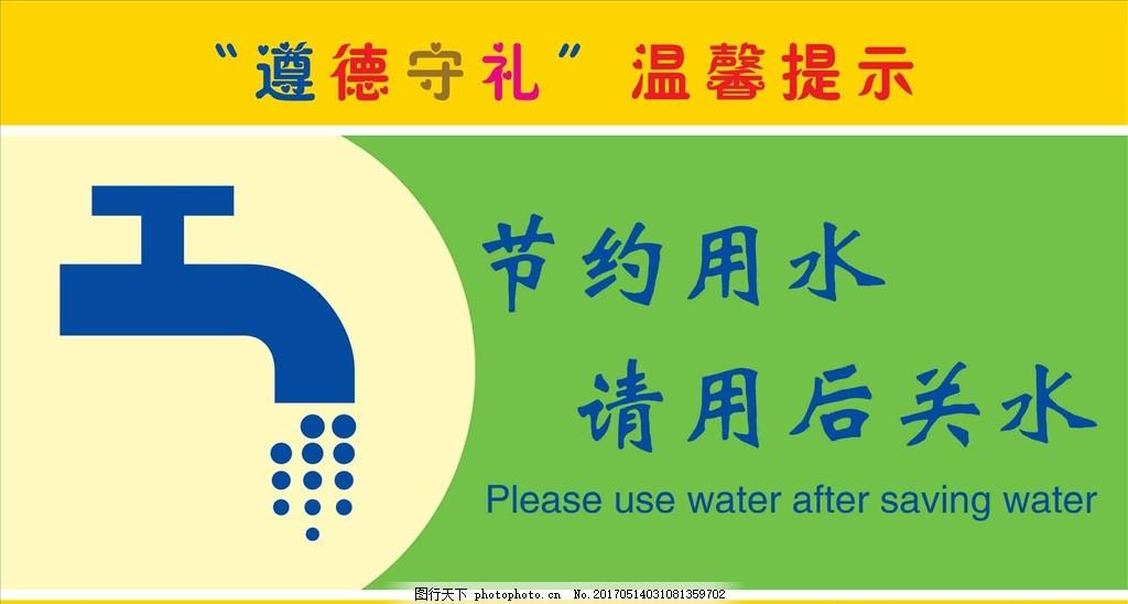 卫生间标语 随手冲一冲 干净又轻松 厕所标识 卫生间标识 洗手间标识图片