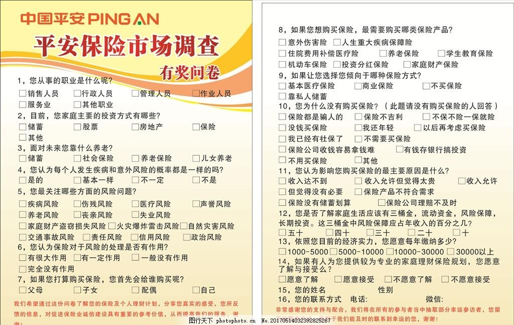 中国平安问卷调查 保险 市场调查 广告设计图片