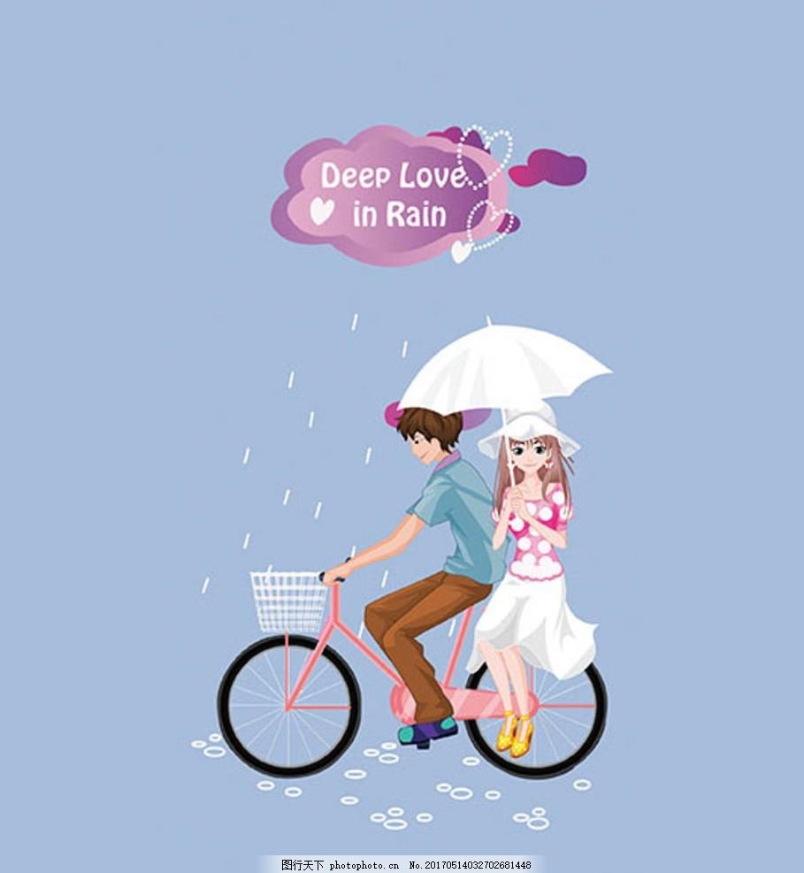 卡通情侣 情人节 爱情 甜蜜爱情 爱人 幸福情侣 恋爱 爱情素材 卡通设