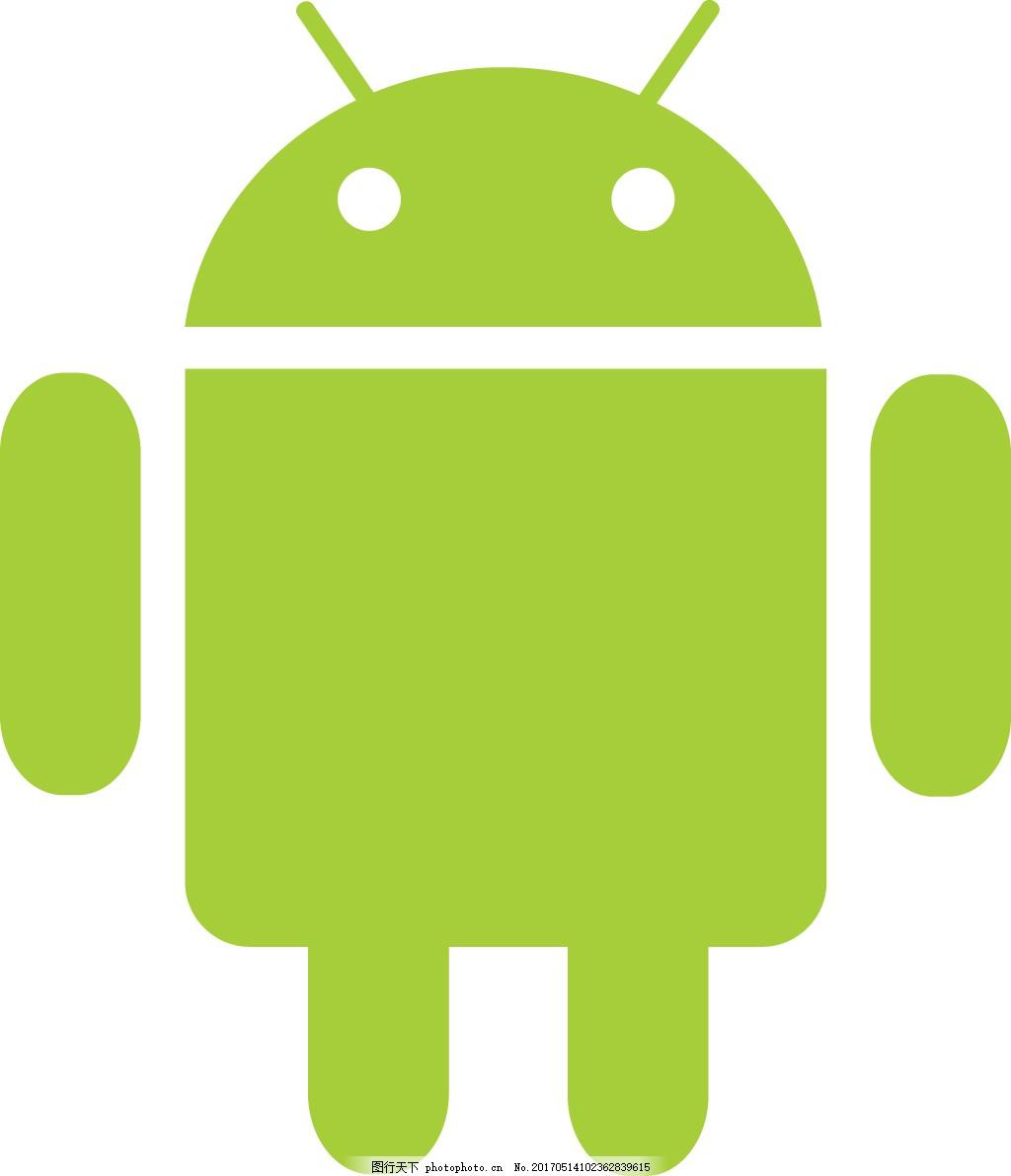 安卓系统小人logo 安卓 系统 小人icon 图标