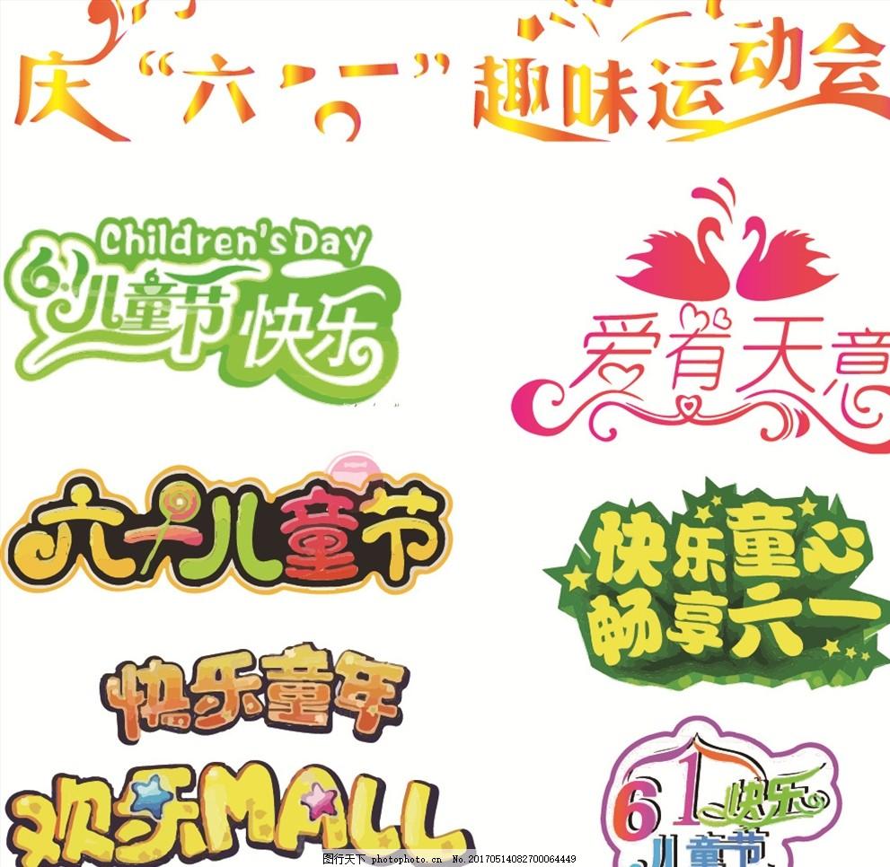 六一儿童节艺术字体 运动会 广告设计 其他图片