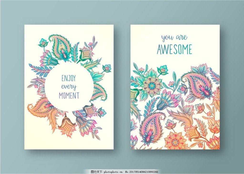 手绘创意抽象花纹婚礼邀请卡