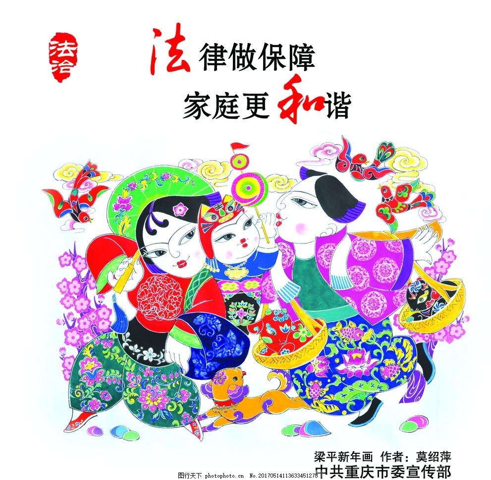 核心价值观 图说价值观 中国梦 讲文明 树新风 文化展板 年画作品