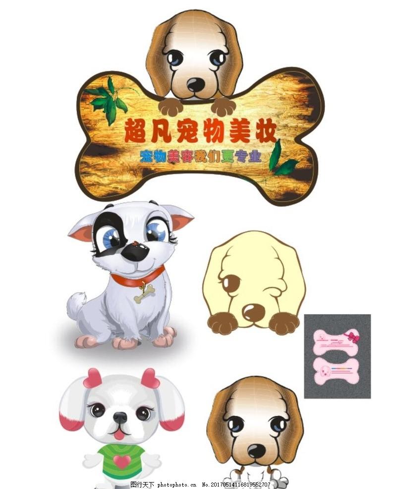 动物 宠物 狗 可爱 矢量卡通图案 卡通动物 卡通小动物 生肖狗 小狗