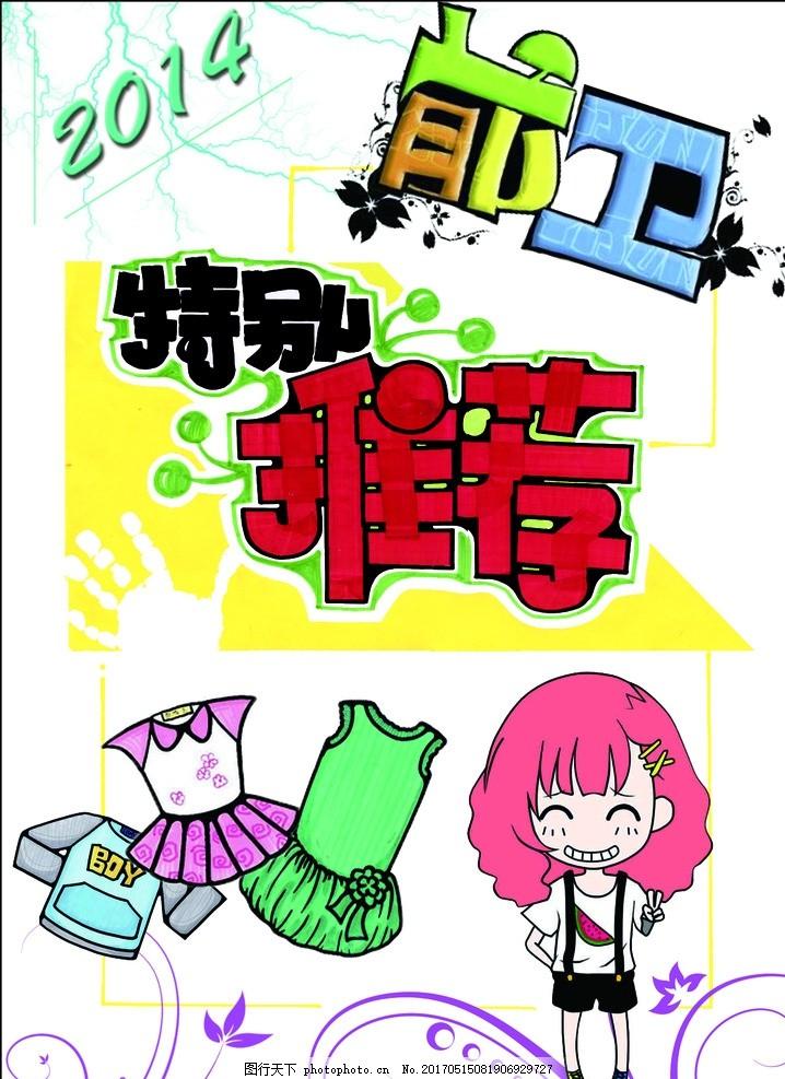 pop手绘海报老酸奶