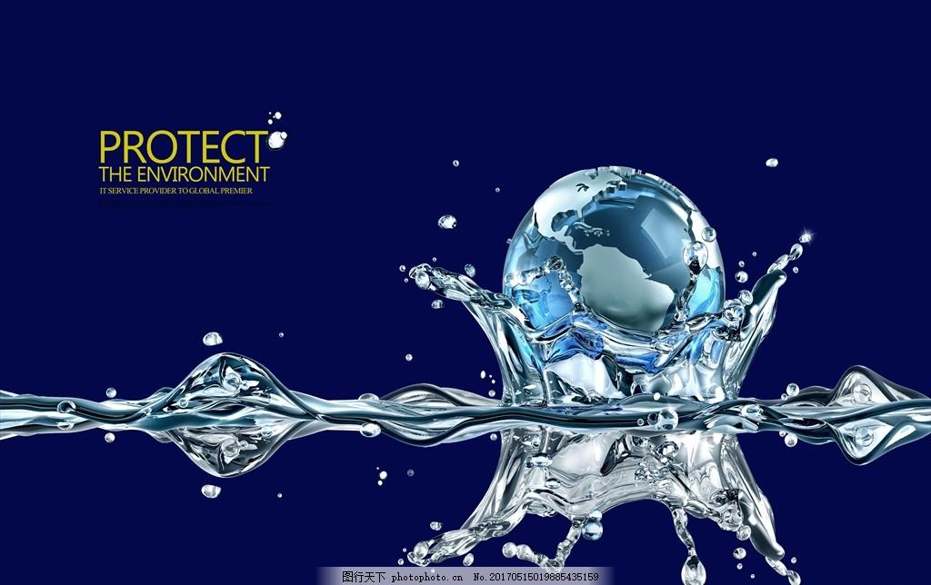 保护地球珍惜水资源 保护地球 水资源 珍惜 节约用水 生命之源 设计图