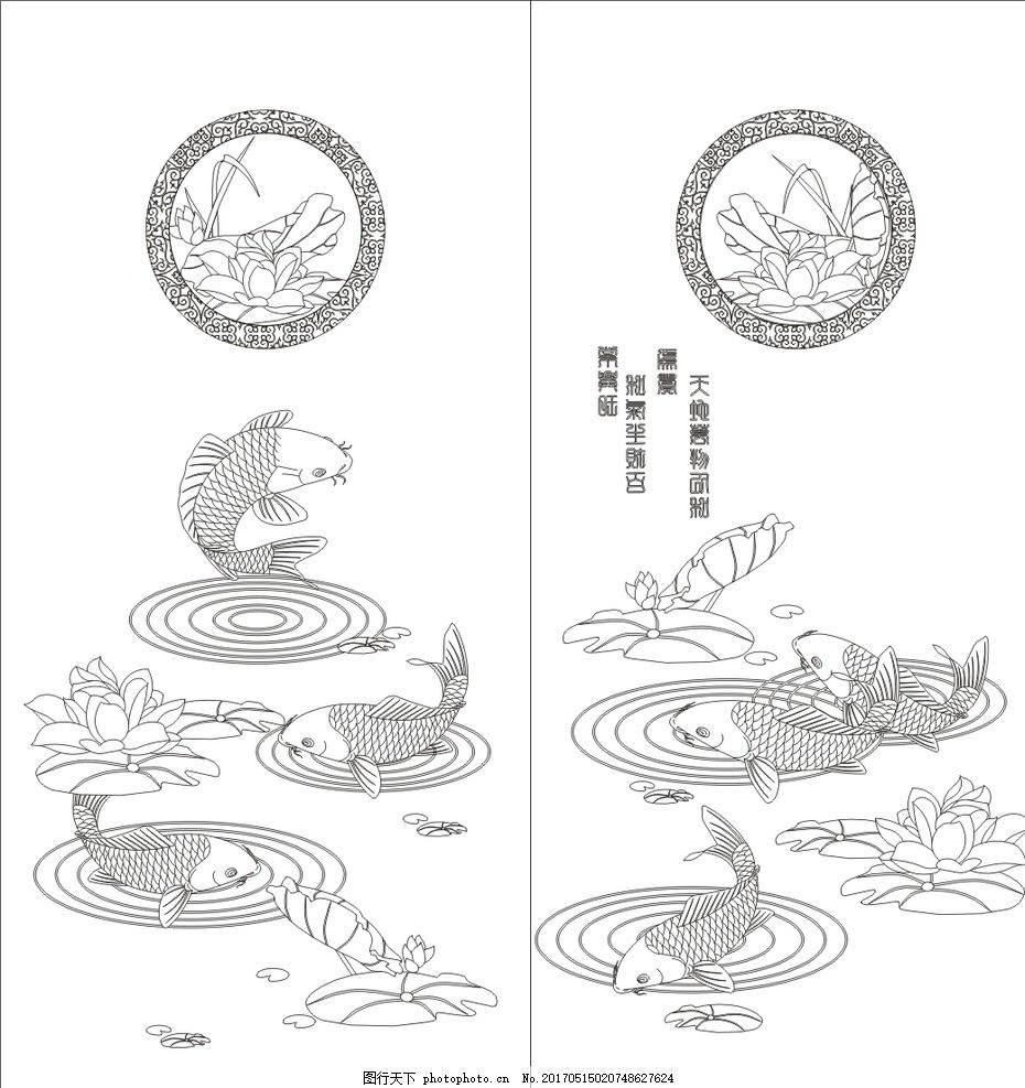移门 图案 线条 鲤鱼 荷花 设计 底纹边框 移门图案 cdr