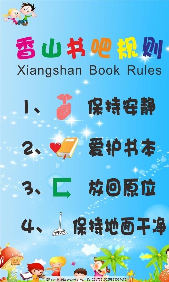 香山书吧规则 幼儿园 图书馆 矢量图