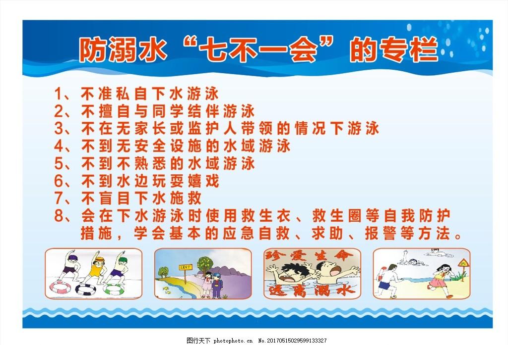 学校展板 小学生展板 校园文化墙 学校安全教育 学校安全海报 健康
