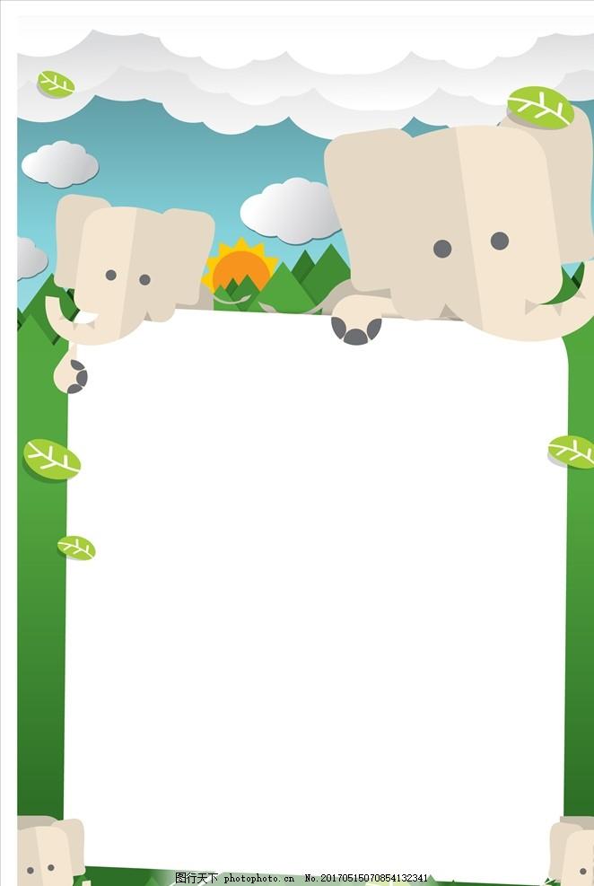手绘 卡通动物 边框背景 手绘边框 边框 儿童边框 儿童 可爱边框 设计