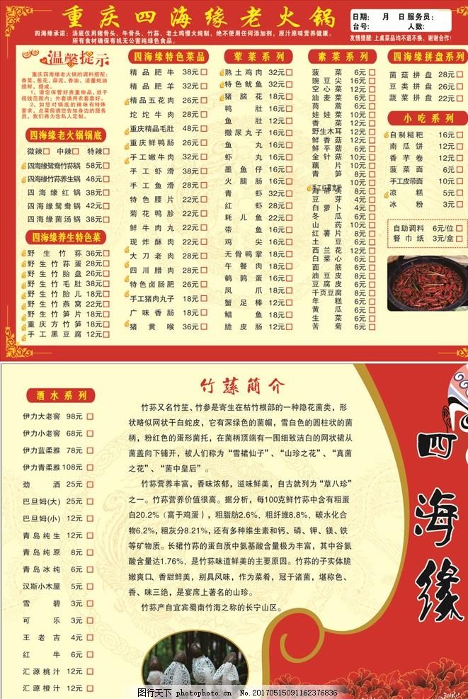 火锅店 重庆 老火锅 点菜单 竹荪 重庆老火锅 精品 特殊点菜单