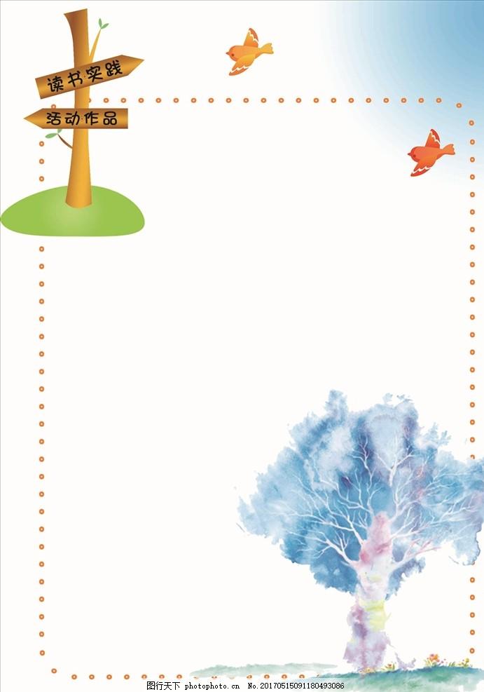 ppt 背景 背景图片 边框 单票 模板 票 票据 设计 相框 691_987 竖版