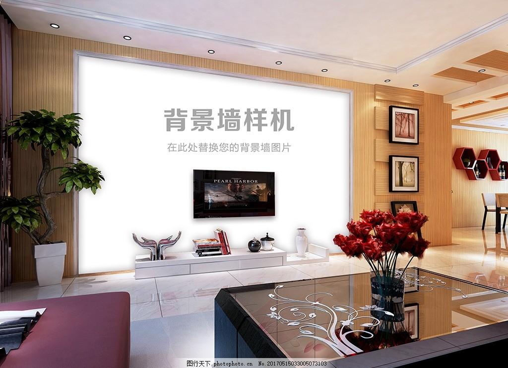 电视背景墙样机 背景墙样机        电视背景墙 沙发背景墙 玄关效果