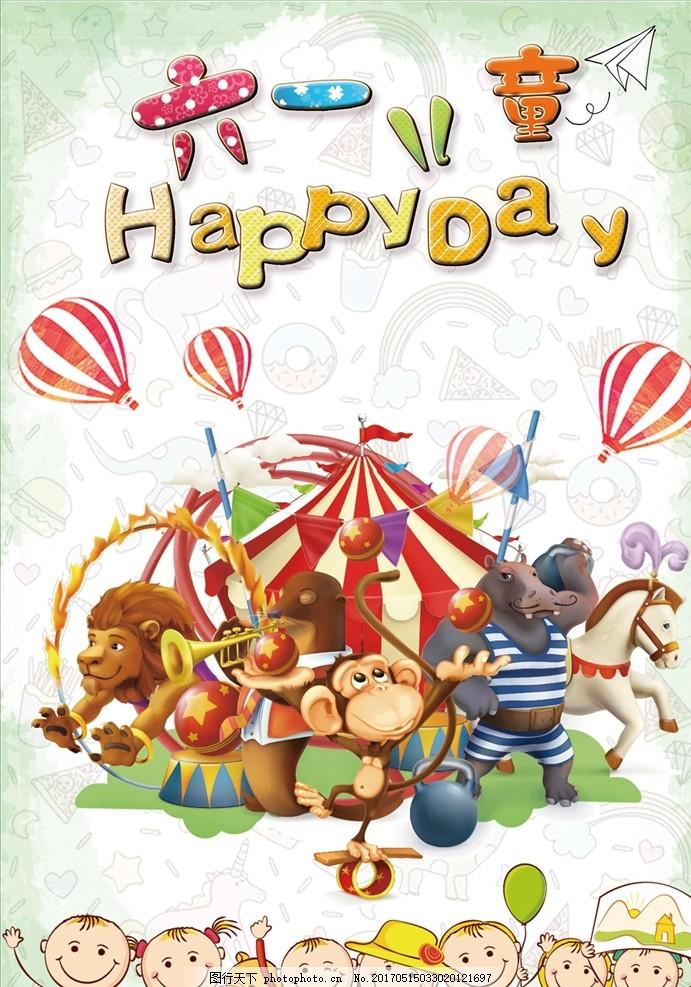 儿童节 六一儿童节 海报 孩子 童心 快来 天真 气球 游乐园 动物园