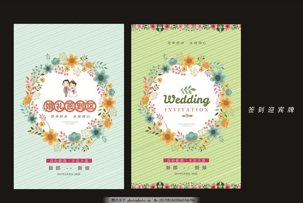 婚礼设计 邀请函 婚礼卡片 婚礼 森系 森系迎宾牌 素材类 设计 psd