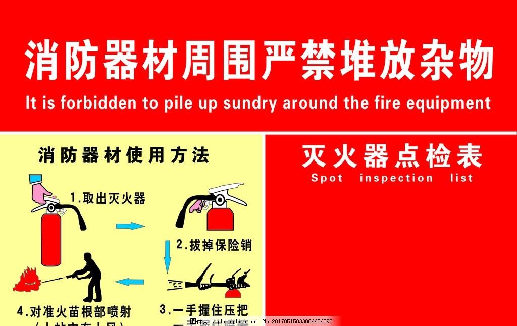 消防器材 消防栓使用方法