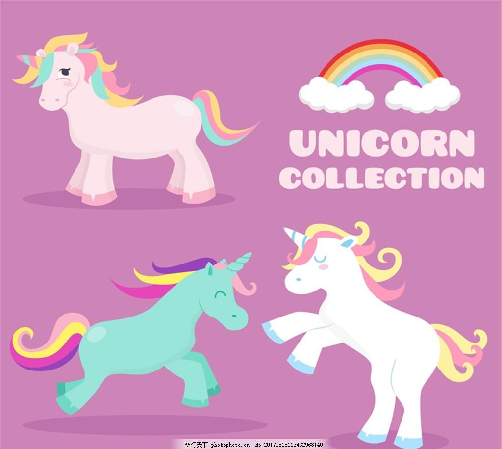 3款彩色鬓毛独角兽矢量素材 云朵 彩虹 独角兽 动物 童话 设计 文化