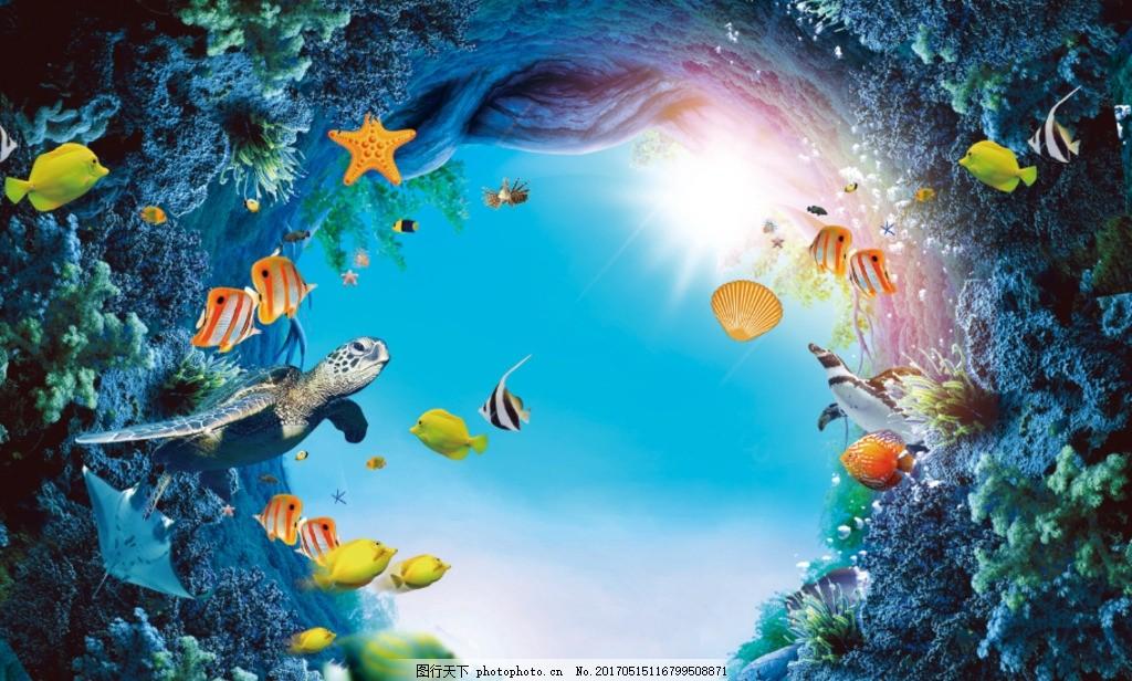 海洋背景 3d海洋立体画 3d地贴 3d海底世界 3d背景墙 沙发背景 家装