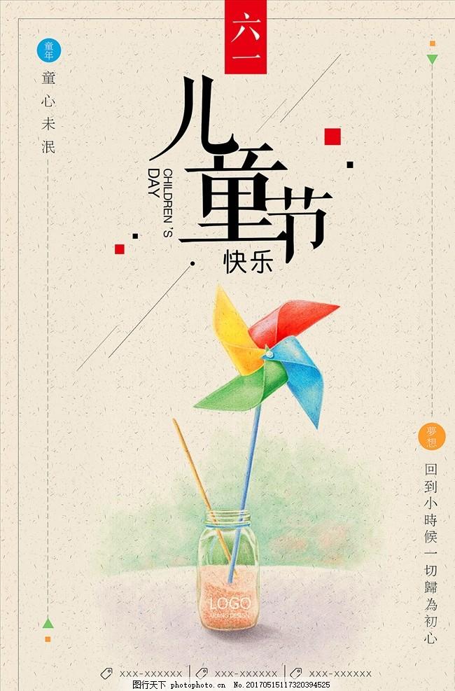 六一儿童节创意复古中国风童年海 海报 六一 儿童节 pop促销海报 百货