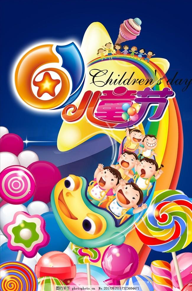 六一儿童节糖果海报 海报 六一 儿童节 pop促销海报 餐饮行业 糖果