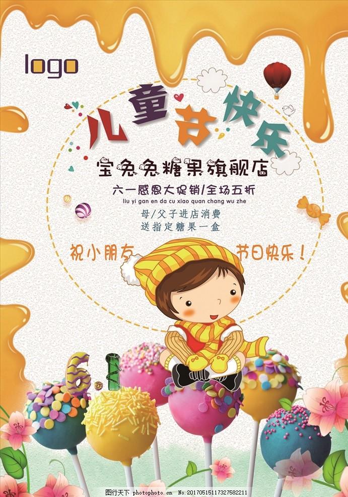 六一儿童节促销海报 海报 六一 儿童节 pop促销海报 百货零售 设计