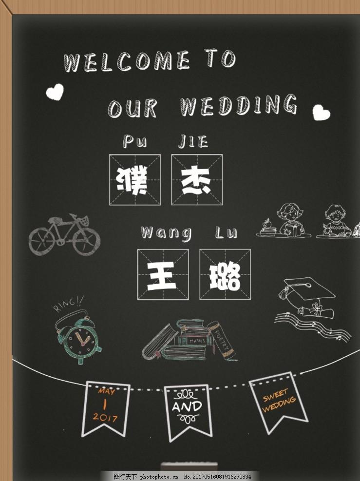 个性黑板引导牌 个性婚礼水牌 水牌设计 婚礼设计 婚礼效果图 校园