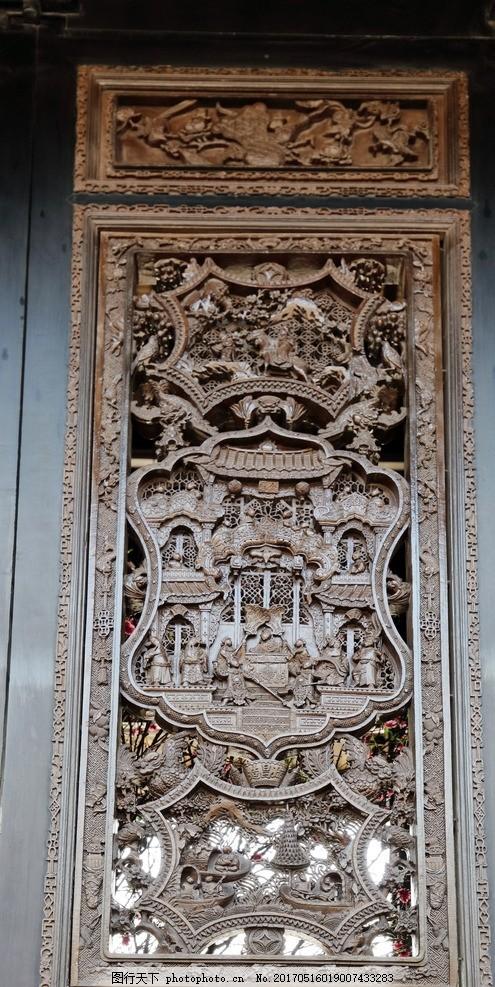 木雕窗花 艺术 美术 雕凿 雕刻 雕花 文化艺术 木雕 窗花 广州旅游