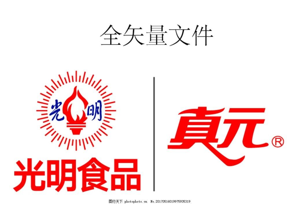 设计图库 标志图标 企业logo标志  光明食品标志 真元标志 真元标志