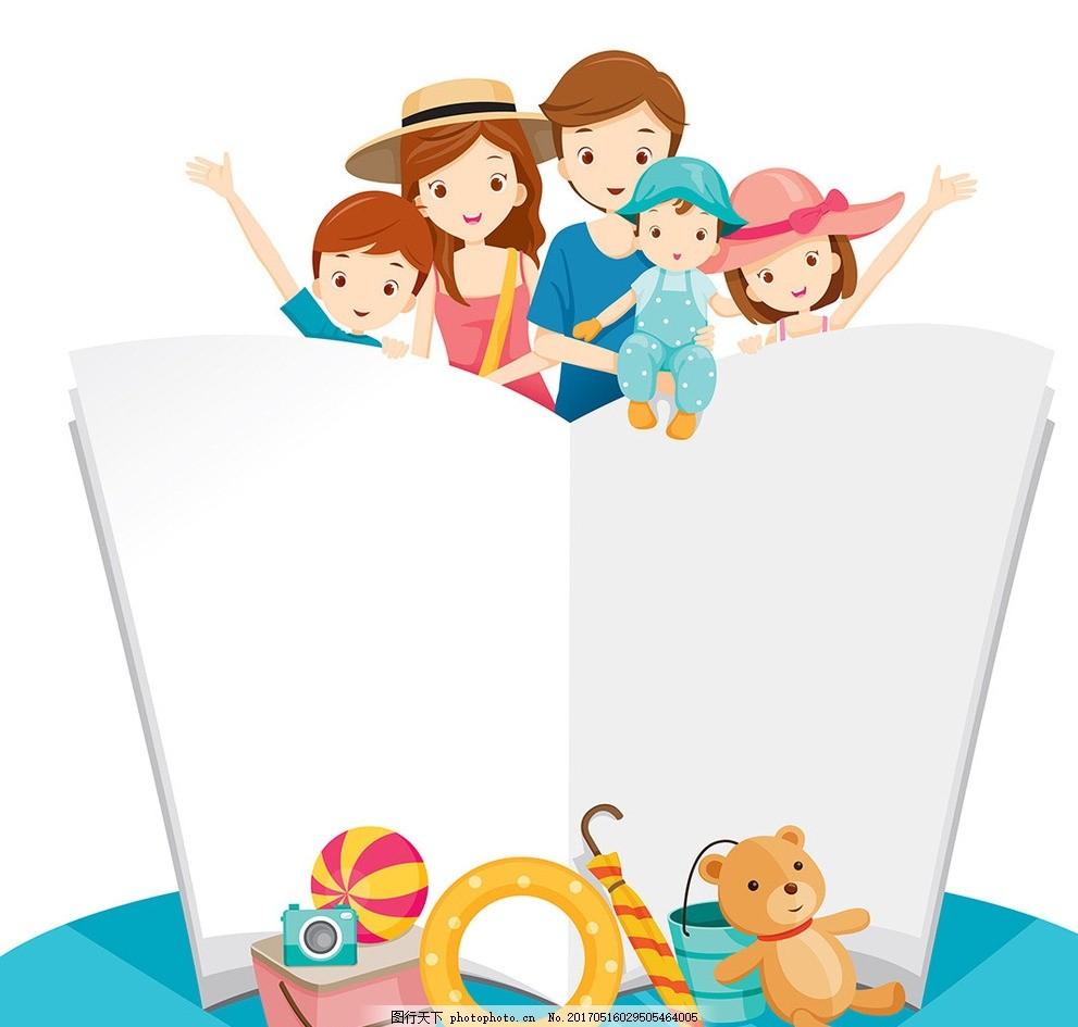 玩具边框背景 卡通背景人物 家庭家人 孩子 爸爸 妈妈 玩具 游泳圈