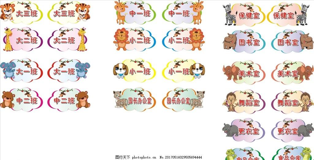 动物班牌,造型 卡通 卡通动物 动物图案 动物图形-图
