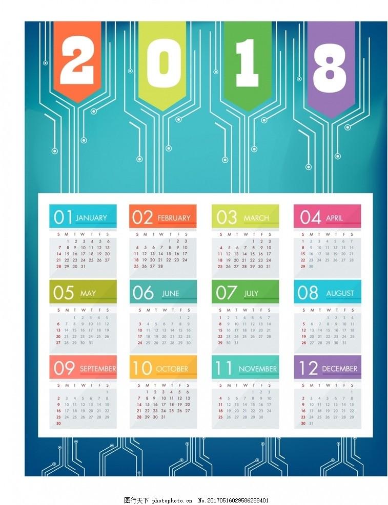 2018科技日历
