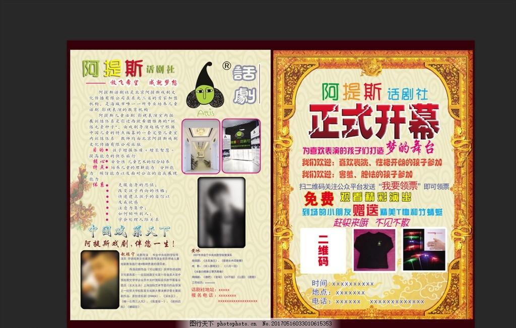 话剧社 话剧社宣传单 展板      海报 宣传单 psd分成 背景 红色字