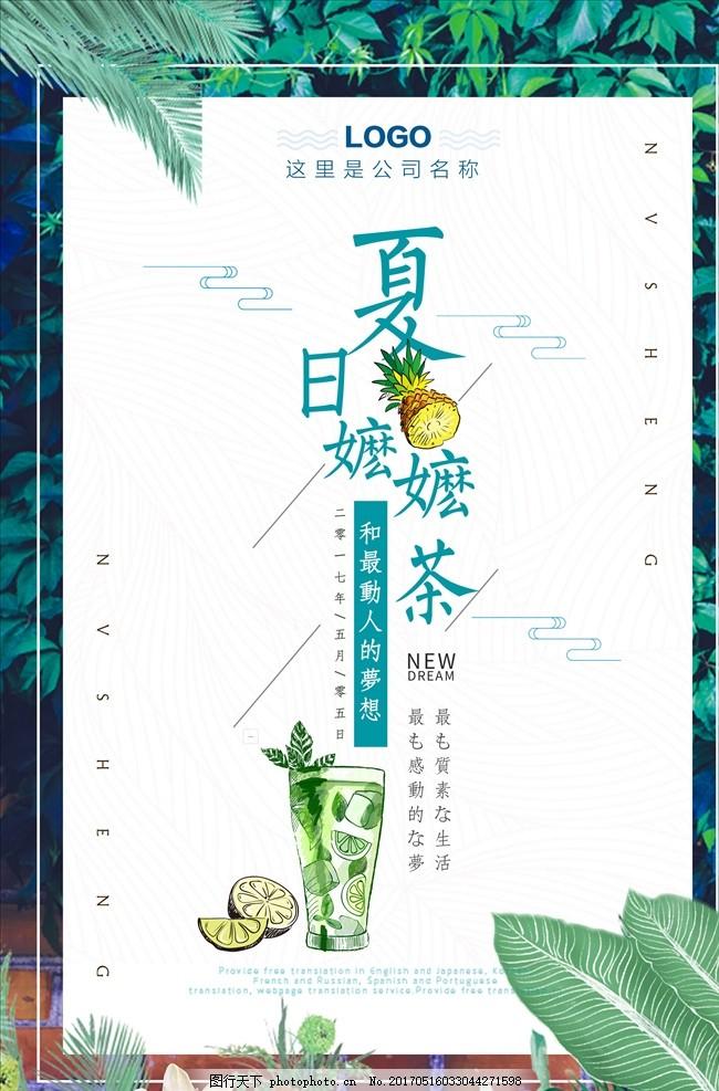 清新手绘夏日么么茶宣传海报
