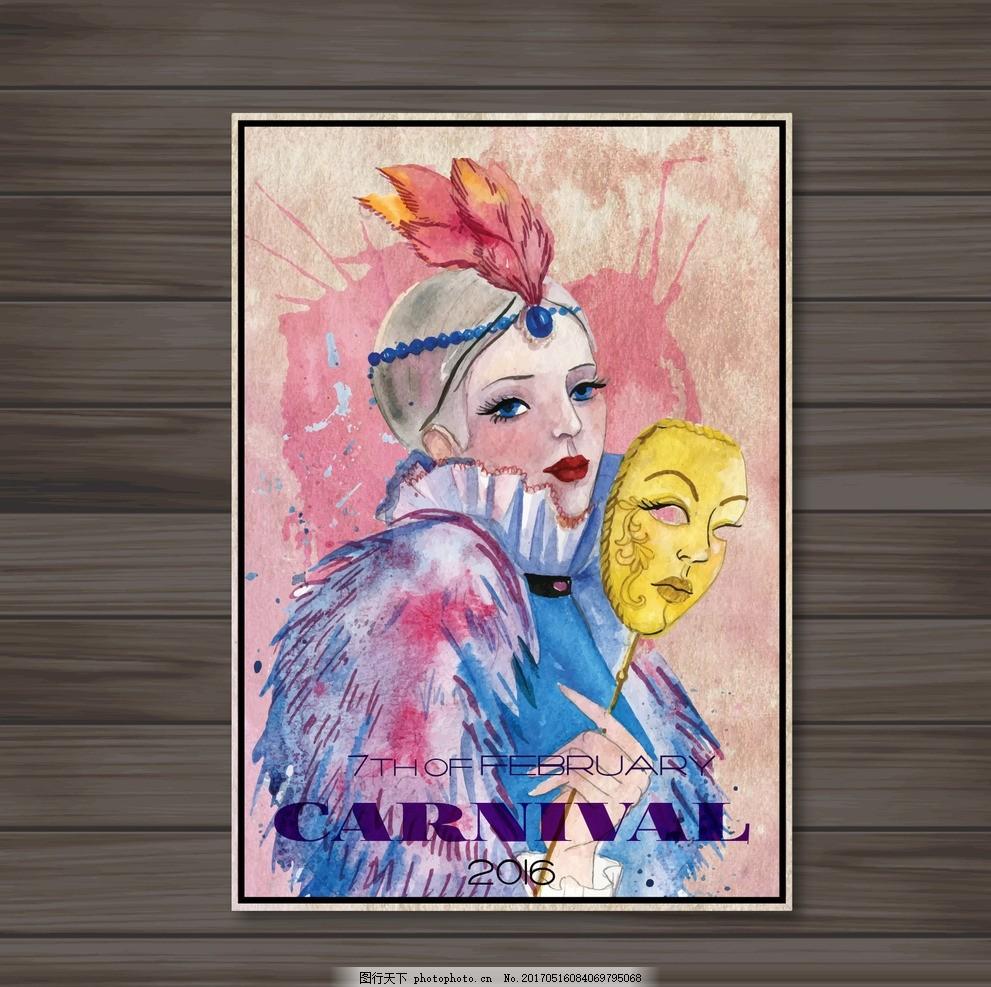 手绘威尼斯狂欢节的海报