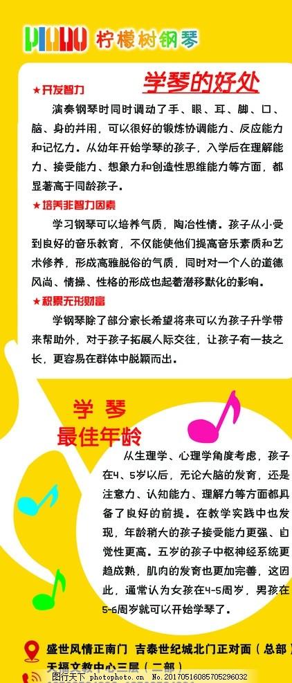 音符液压,年龄钢琴最佳好处黄色广告设计其展架升降平台设计图图片