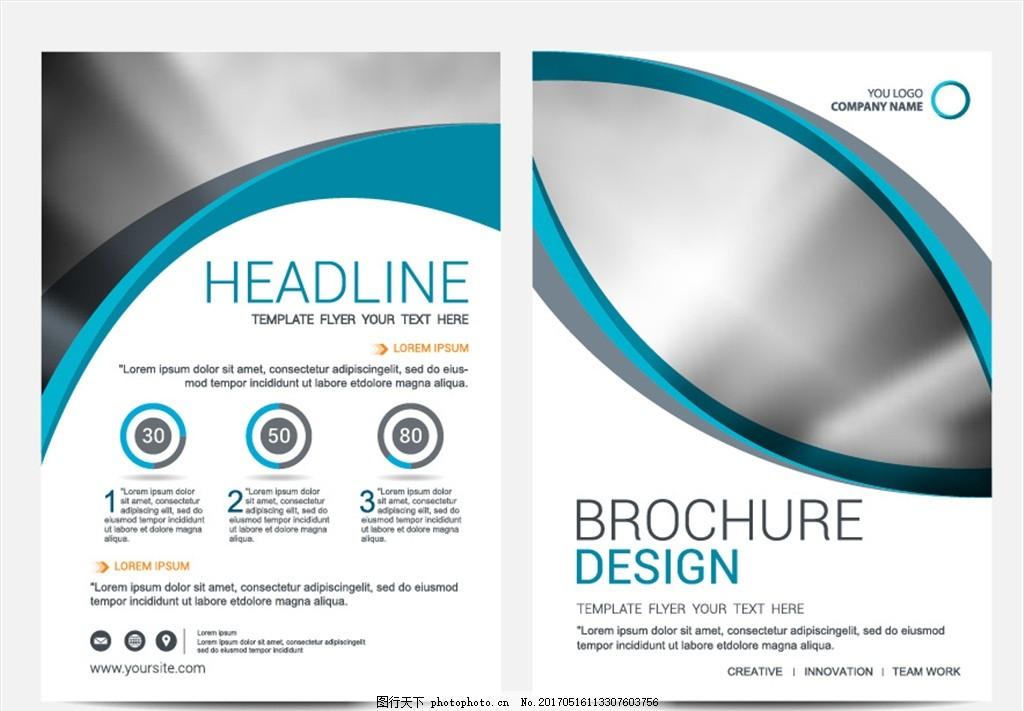 线条元素画册 创意设计 画册设计 画册版式 版式设计 线条 曲线 宣传