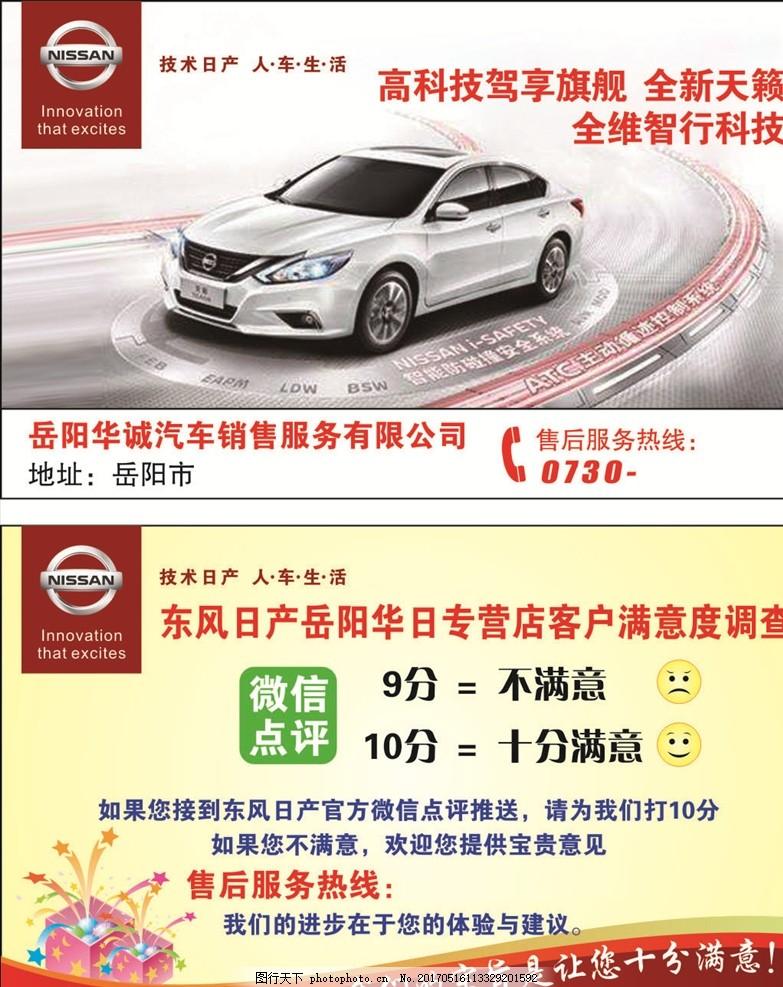 东风日产 满意度调查 标志 汽车 礼盒 cdr 名片 设计 广告设计 名片