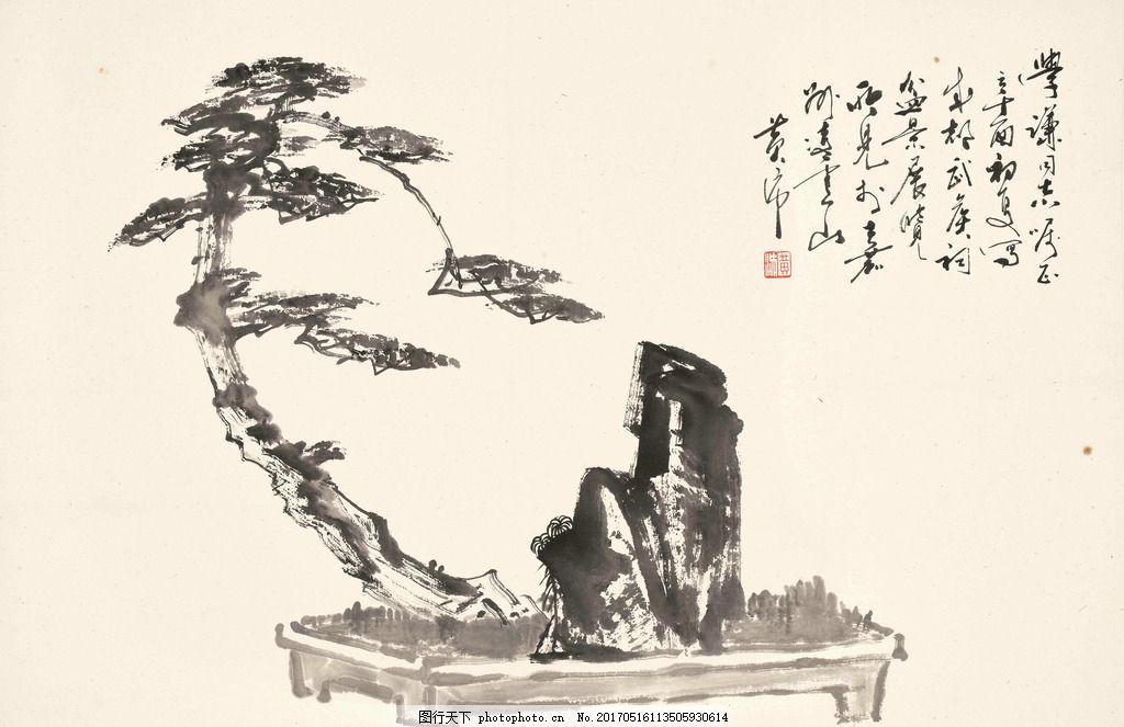 长寿 黄沛作品 假山盆景 奇石 盆栽植物 中国古代画 中国古画 设计